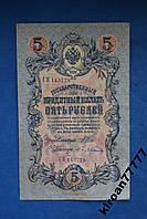 Россия 5 руб 1909 г  Шипов - Бубякин