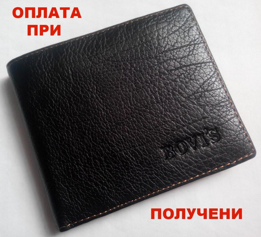 Чоловічий гаманець, портмоне, гаманець Bovis
