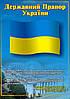 Национальный флаг Украины и флаги с украинской символикой (односторонние)