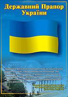Национальный флаг Украины и флаги с украинской символикой (двухсторонние), фото 1