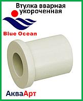 Втулка вварная укороченная 20 BLUE OCEAN