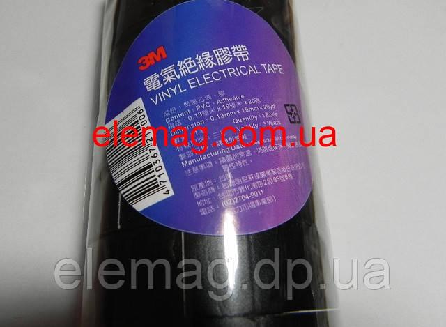 Изолента виниловая 3М черная