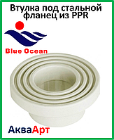Втулка под стальной фланец из PPR 90 BLUE OCEAN
