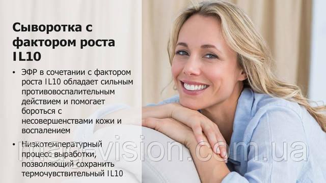 Сыворотка  Skincare Vision свойства