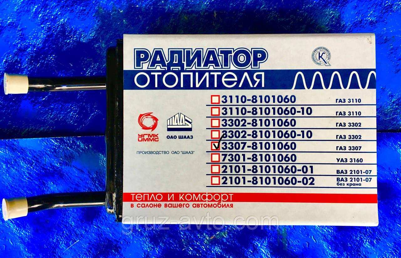 Радиатор отопителя салона ГАЗ/ - 3307/3307-8101060/ ШААЗ
