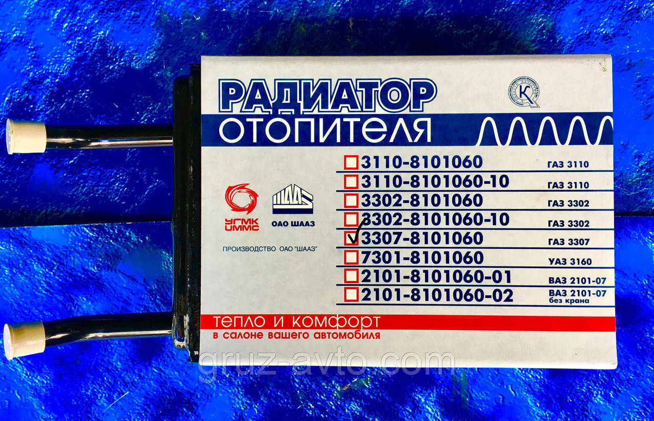 Радіатор отопітеля салону ГАЗ/ - 3307/3307-8101060/ ШААЗ