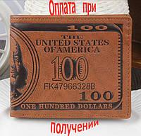 Мужской стильный кошелек портмоне бумажник доллар