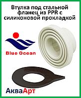 Втулка под стальной фланец из PPR 75 с силиконовой прокл. BLUE OCEAN