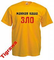 Детская футболка надпись Манная каша зло 100% хлоп