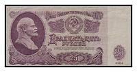 25 РУБЛЕЙ 1961 г.  2-я эмиссия Краузе № 234