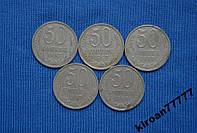 СССР 50 копеек 1987 г  5 шт