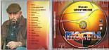 Музичний сд диск МИХАИЛ ШУФУТИНСКИЙ Мосты (2008) (audio cd), фото 2