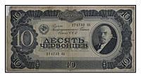 10 ЧЕРВОНЦЕВ 1937 г. 1-я эмиссия Краузе № 205