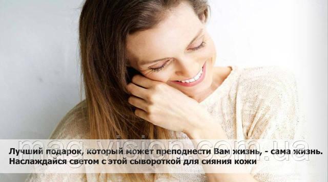 Сыворотка_Skincare_Vision