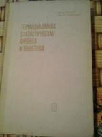 Термодинаміка, статистична фізика і кінетика Ю. Румер