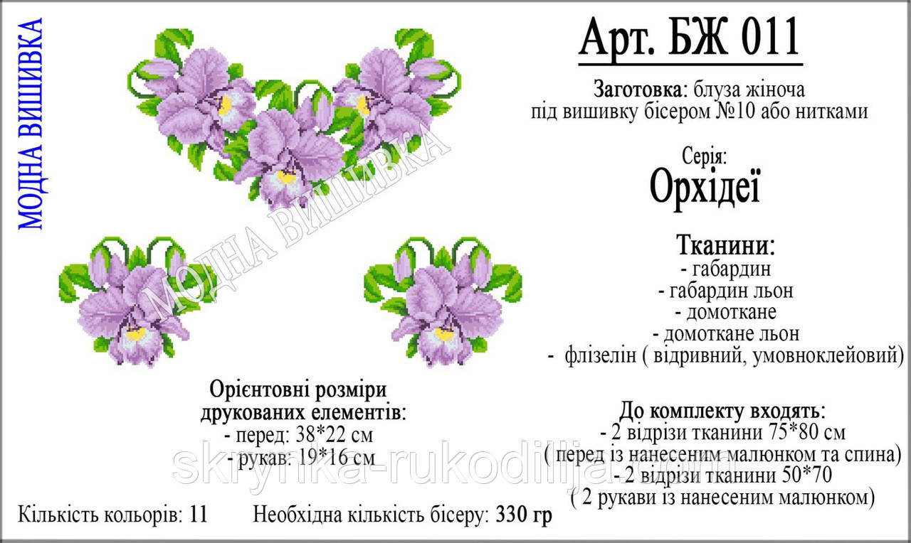 Заготовка для вишивки бісером нитками Сорочка жіноча Орхідеї ... 4789332e4f59a