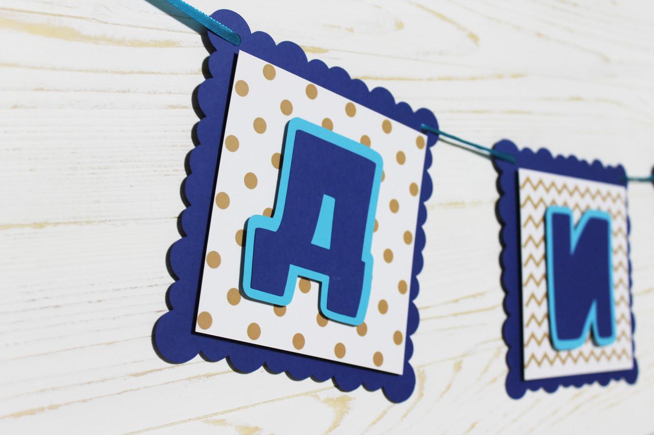 Бумажная гирлянда С Днем рождения Синяя