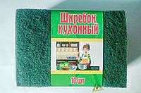 Скребок из фибры кухонный для посуды 10 шт