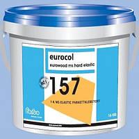 Силановый клей для паркета Forbo 157 Eurowood MS Hard Elastic / 16 кг