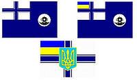 Флаги ВМС Украины (двухсторонние), фото 1