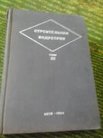 Строительная индустрия. Том 3 Н.Безухов 1934