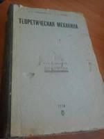 Теоретическая механика. Часть 2 Л.Лойцянский 1933