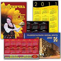Карманные календарики. Печать календарей. Изготовление календарей.