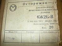 РАДИОЛАМПА 6Ж2Б-В (ЛОТ-10ШТ)-НОВЫЕ!