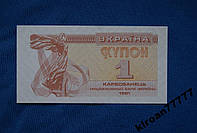 Украина 1 карбованец  купон  1991 г UNC  ПРЕСС