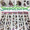 """Наклейки Зверополис - """"Zootopia Set"""" - 60 шт."""