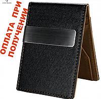 Мужской кошелек портмоне бумажник зажим