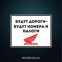 "Сувенирный номер на мотоцикл ""Honda"""
