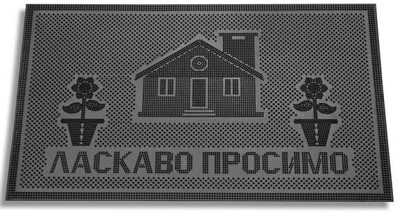 """Коврик резиновый (Ласкаво Просимо) - ООО """"БСВ-Украина"""" в Киеве"""