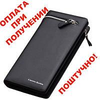 Мужской кожаный кошелек клатч портмоне Curewe K