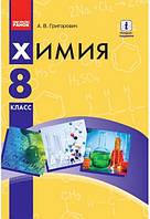 Химия. Учебник. 8 клас. Новая программа. Григорович О.В. Ранок 2016