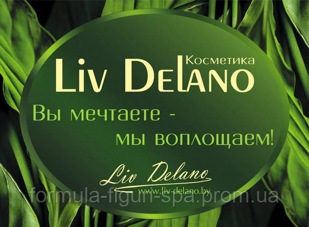 Серия средств по уходу за волосами от Liv Delano (Баларусь) - VALEUR