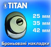 Броненакладка врезная Titan
