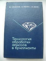 В.Епифанов, А.Песина  «Технология обработки алмазов в бриллианты»