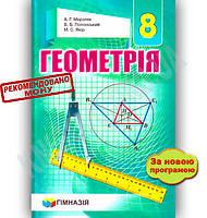 Підручник Геометрія 8 клас Нова програма Авт: Мерзляк А. Полонський В. Якір М. Вид-во: Гімназія
