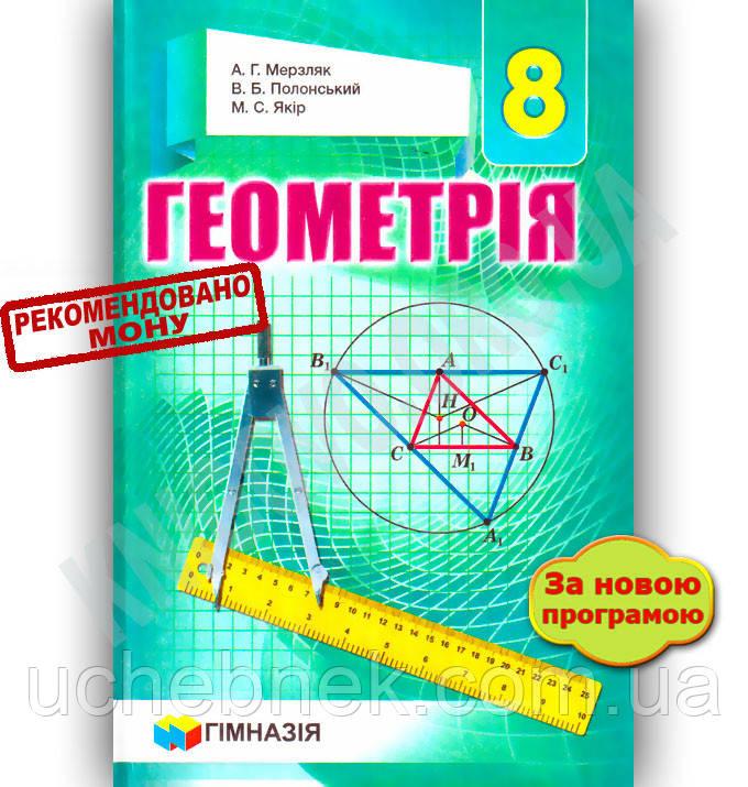 Гдз геометрії 8 клас нова програма 2018