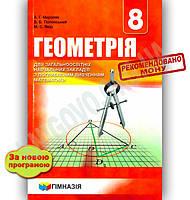 Підручник Геометрія 8 клас Нова програма Поглиблений Авт: Мерзляк А. Полонський В. Якір М. Вид-во: Гімназія