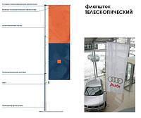 Алюминиевые флагштоки телескопические