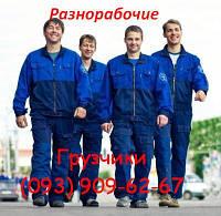 Услуги грузчиков (093)9096267,разнорабочие Киев