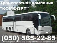 Пассажирские перевозки Форест парк