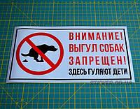 """Наклейка """"Внимание! Выгул собак запрещен!"""""""