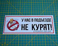 "Наклейка ""У нас в подъезде не курят!"""