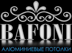 Подвесные потолки Бафони