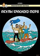 Жорж Реми Акулы Красного моря
