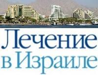 """Госцены на Лечение и диагностику в Израиле. Бесплатная консультация в МЦ """"Панацея XXI век""""!"""