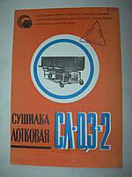 Буклет - Сушилка лотковая СЛ-0,3х2